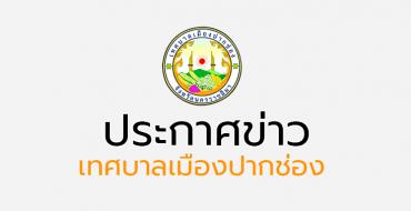 ข้อมูลข่าวสารเพื่อสร้างการรับรู้สู่ชุมชน ครั้งที่ 36/2564