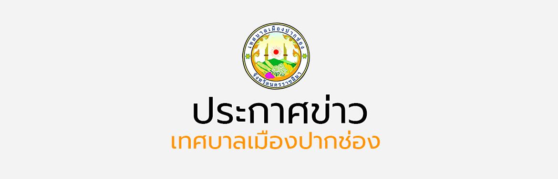 ข้อมูลข่าวสารเพื่อสร้างการรับรู้สู่ชุมชน ครั้งที่ 33/2564