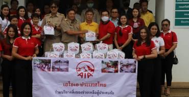 ขอบคุณเอไอเอ ประเทศไทย ที่ช่วยเหลือผู้ประสบอุทกภัยในเขตเทศบาลเมืองปากช่อง