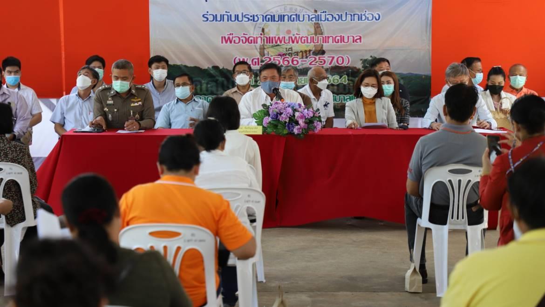 ประชุมคณะกรรมการพัฒนาเทศบาลเมืองปากช่อง ร่วมกับประชาคมเทศบาลเมืองปากช่อง เพื่อจัดทำแผนพัฒนาเทศบาล (พ.ศ.2566-2570)
